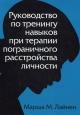Руководство по тренингу навыков при терапии пограничного расстройства личности